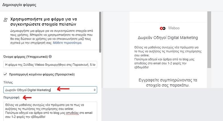 Επιλογή τύπου προώθησης σε διαφήμιση facebook