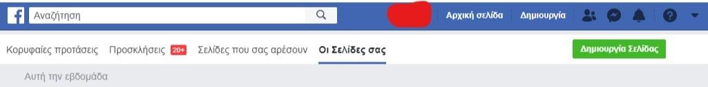 Πως να φτιάξεις επαγγελματική σελίδα facebook;