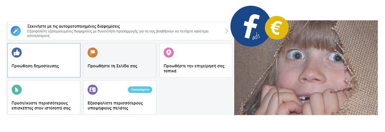 Τι τύπο προώθησης να επιλέξεις σε διαφήμιση facebook;