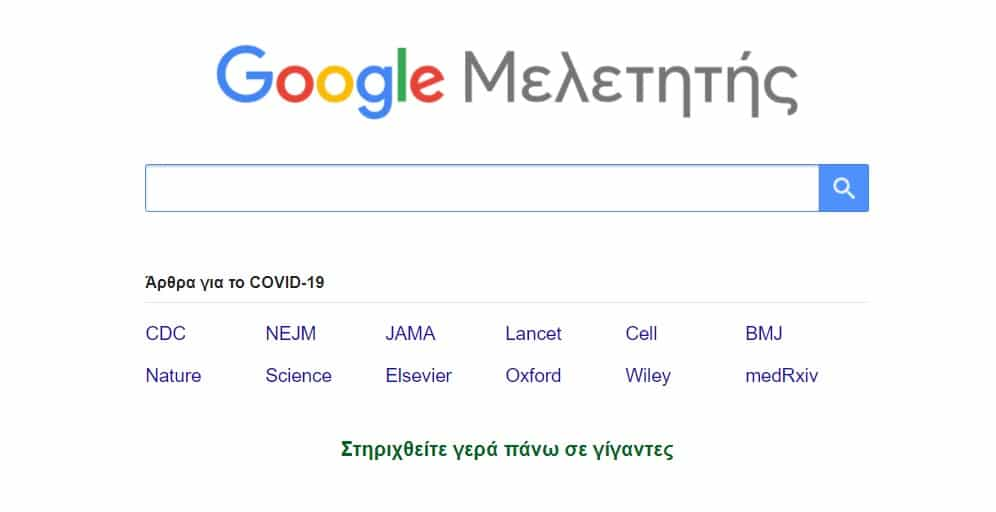 Google scholar, ASEO
