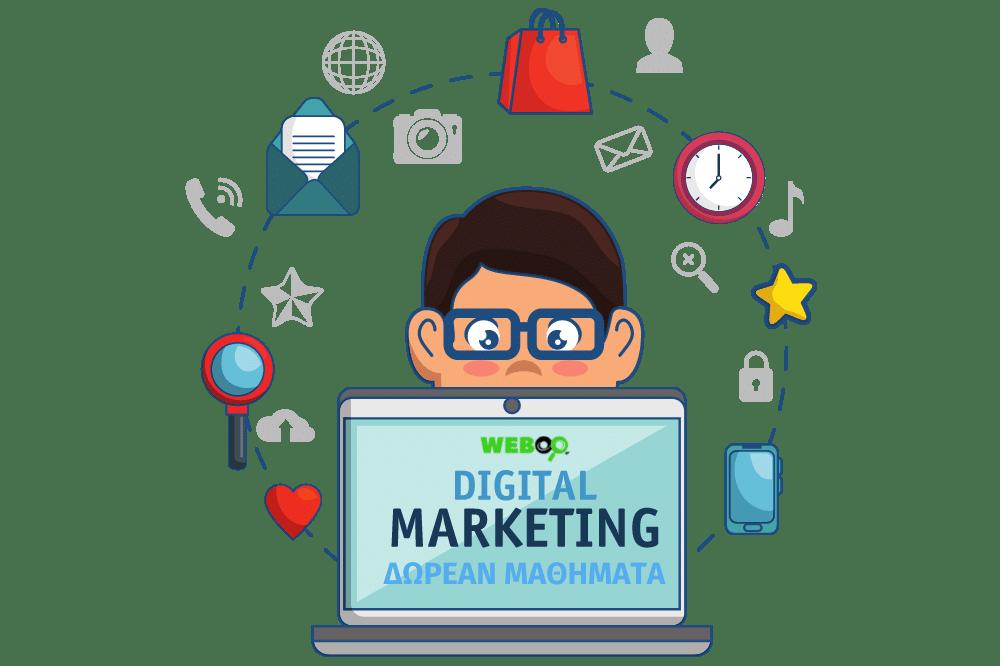 Δωρεάν Μαθήματα Digital Marketing