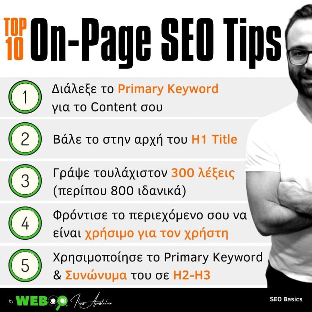 Τι είναι το SEO - on-page seo tips